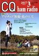 CQ ham radio (ハムラジオ) 2017年 03月号 [雑誌]