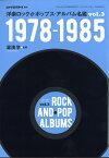 レコード・コレクターズ増刊 洋楽ロック&ポップス・アルバム名鑑 vol.3 1978-1985 2017年 03月号 [雑誌]