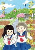 さよなら10代 1 (ビッグ コミックス) [ あおき ]