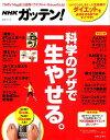 NHKガッテン! 科学のワザで一生やせる。 (生活シリーズ) [ NHK科学・環境番組部 ]