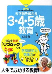 【送料無料】天才脳を鍛える3・4・5歳教育 [ 久保田競 ]