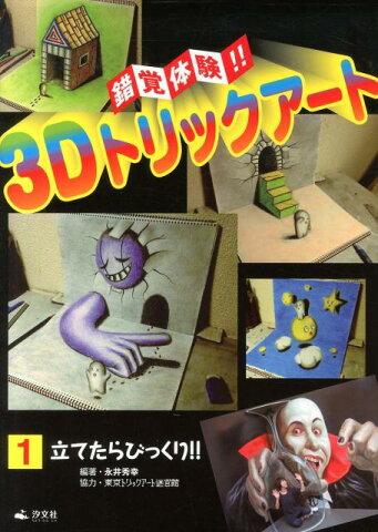 錯覚体験!!3Dトリックアート(第1巻) 立てたらびっくり!! [ 永井秀幸 ]