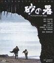 【送料無料】砂の器 デジタルリマスター2005【Blu-ray】 [ 丹波哲郎 ]