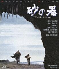 【送料無料】砂の器 デジタルリマスター2005【Blu-ray】