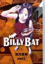 【送料無料】BILLY BAT(7) [ 浦沢直樹 ]