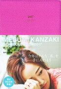 MEGUMI KANZAKI SCHEDULE BOOK(ピンク)(2017)