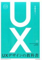 『UXデザインの教科書』の画像