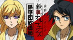 ラジオCD「鉄華団放送局」Vol.11 [ 河西健吾/寺崎裕香 ]
