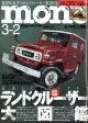 mono (モノ) マガジン 2017年 3/2号 [雑誌]