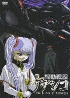 劇場版 機動戦艦ナデシコ -The prince of darkness-