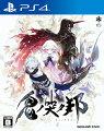 鬼ノ哭ク邦 PS4版