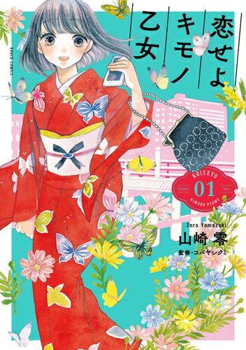 恋せよキモノ乙女 1