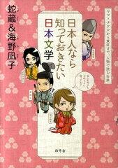 【送料無料】日本人なら知っておきたい日本文学