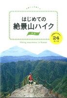 はじめての絶景山ハイク(関西)
