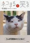 ネコまるで笑 写真集 (タツミムック) [ ネコまる編集部 ]