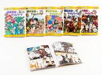 歴史漫画タイムワープシリーズ<2018年新刊セット>(全5巻セット)