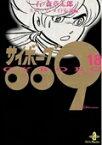 サイボーグ009(18) スター・マーメイド伝説編 (秋田文庫) [ 石ノ森章太郎 ]