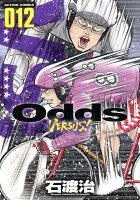 Odds VS! 12巻