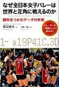 【送料無料】なぜ全日本女子バレーは世界と互角に戦えるのか [ 渡辺啓太 ]
