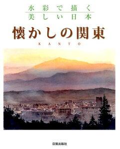 水彩で描く美しい日本 懐かしの関東