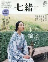 七緒(vol.66)