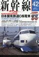 新幹線 EX (エクスプローラ) 2017年 03月号 [雑誌]