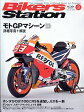 Bikers Station (バイカーズステーション) 2017年 03月号 [雑誌]