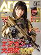 月刊 Arms MAGAZINE (アームズマガジン) 2017年 03月号 [雑誌]