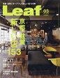 Leaf (リーフ) 2017年 03月号 [雑誌]