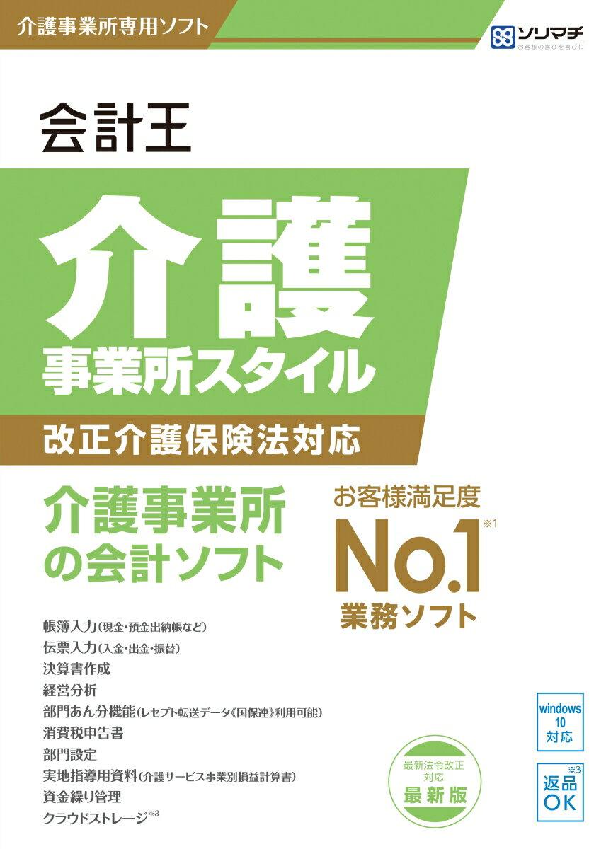 会計王21介護事業所スタイル 最新税制改正対応版