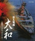 巨大戦艦 大和 〜乗組員たちが見つめた生と死〜【Blu-ray】 [ 津川雅彦 ]