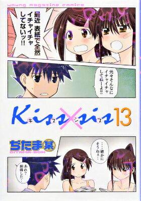 Kiss×sis(13)画像