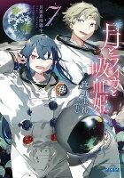 月とライカと吸血姫(7)