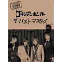 【送料無料】ザ・パスト・マスターズ vol.1(初回限定盤B CD+DVD) [ ゴールデンボンバー ]