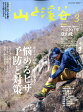山と渓谷 2017年 03月号 [雑誌]