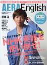 AERA English (アエライングリッシュ) 2017 spring&summer 2017年 3/30号 [雑誌]