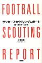 サッカースカウティングレポート 超一流のゲーム分析 [ 小野剛 ]