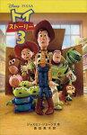 トイ・ストーリー3 【Disney...