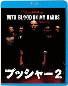 プッシャー2【Blu-ray】