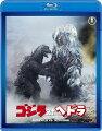 ゴジラ対ヘドラ 【60周年記念版】【Blu-ray】