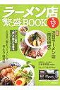 【楽天ブックスならいつでも送料無料】ラーメン店繁盛BOOK(第13集)