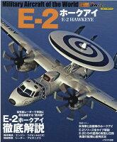 E-2ホークアイ