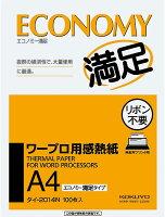 コクヨ ワープロ用感熱紙 エコノミー満足タイプ A4 タイー2014