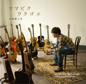 【送料無料】ツマビクウタゴエ〜KOBUKURO songs, acoustic guitar instrumentals〜 [ 小渕健太...