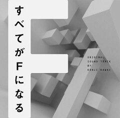 【楽天ブックスならいつでも送料無料】フジテレビ系ドラマ すべてがFになる オリジナルサウンド...