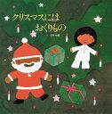 【送料無料】クリスマスにはおくりもの [ 五味太郎 ]