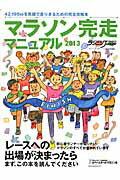 【送料無料】マラソン完走マニュアル(2013)