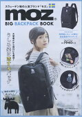 moz BIG BACKPACK BOOK