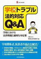 学校トラブル法的対応Q&A
