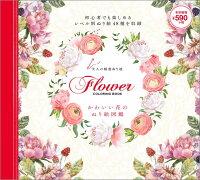 かわいい花のぬり絵図鑑